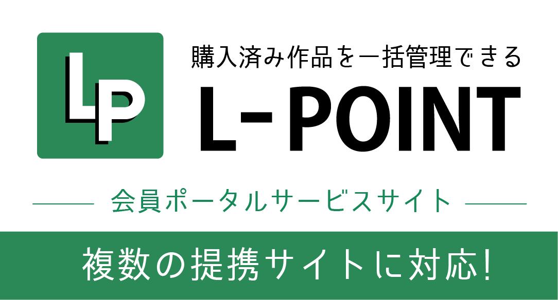 複数の提携サイトに対応!購入済み作品を一括管理できる「L-POINT」会員ポータルサービスサイト