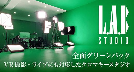 VRクロマキーに特化した全面グリーンバックのスタジオで撮影からライブ配信まで行えます!:スタジオLAB