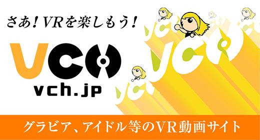 Vチャンネル