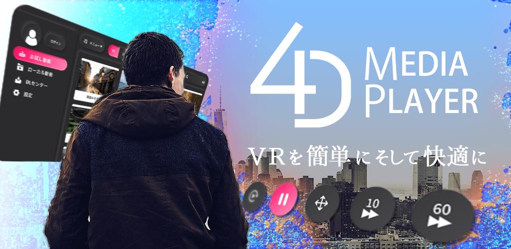 VRを簡単にそして快適に:4DMEDIAPLAYER