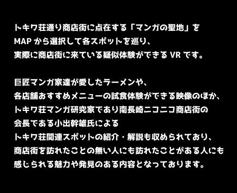 トキワ荘通り商店街VRマップ